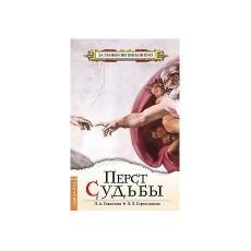 Перст Судьбы - Селиктова Л.А., Стрельникова Л.Л.