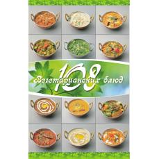 """Книга """"108 вегетарианских блюд"""""""