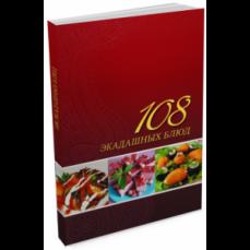 "Книга ""108 экадашных блюд"""