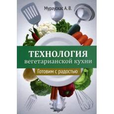 """Книга """"Технология вегетарианской кухни"""""""