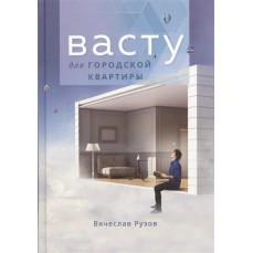"""Книга """"Васту для городской квартиры"""" - Вячаслав Рузов"""
