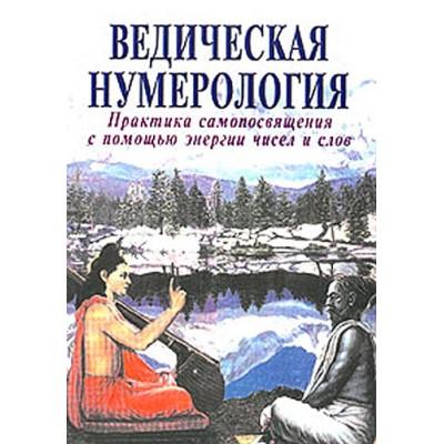 """Книга """"Ведическая нумерология"""" - Видья Ананда"""