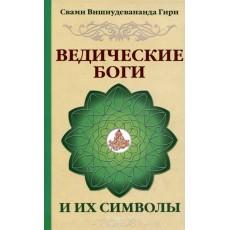 """Книга """"Ведические боги и их символы"""""""