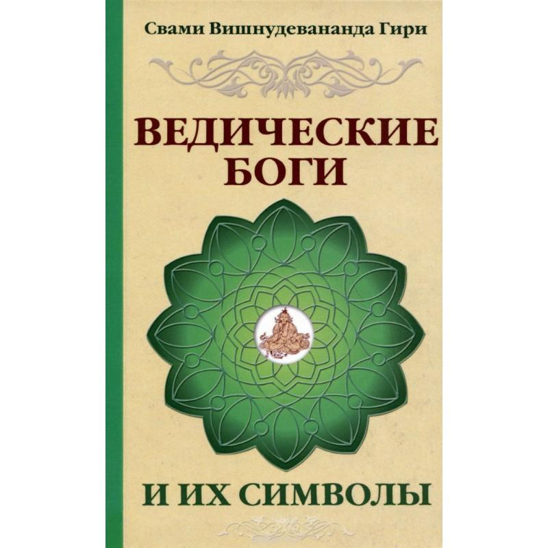 Ведические боги и их символы книга скачать