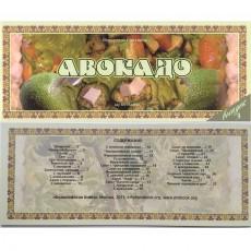 Ведическая кулинария - Авокадо