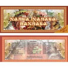 Ведическая кулинария - Халва, Халава, Пахлава