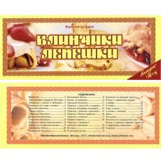 Ведическая кулинария - Блинчики и лепёшки