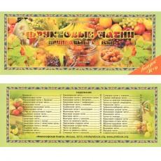 Ведическая кулинария - Фруктовые чатни
