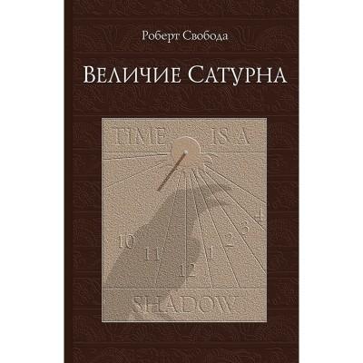 "Книга ""Величие Сатурна"" - Роберт Свобода"