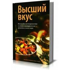"""Книга""""Высший вкус"""""""
