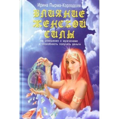 """Книга """"Влияние женской силы"""" - Ирина Пырма-Корладоля"""