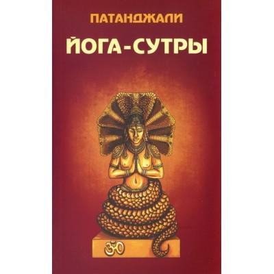 "Книга ""Йога Сутры"" - Патанжали"