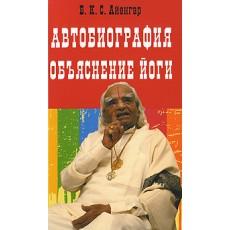 """Книга """"Автобиография, Обьяснение йоги"""" автор Б.К.С. Айенгар"""