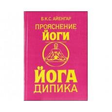 "Книга ""Йога дипика - прояснение йоги"""