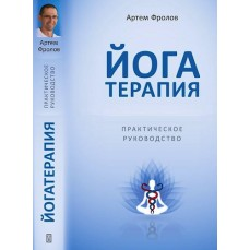 """Книга """"Йога терапия - Практическое руководство"""" - А.Фролов"""