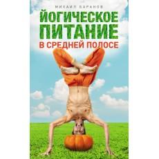 """Книга """"Йогическое питание в средней полосе"""""""