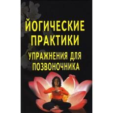 """Книга """"Упражнения для позвоночника - йогические практики"""""""