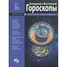 """Книга """"Западный и Восточный Гороскопы"""""""