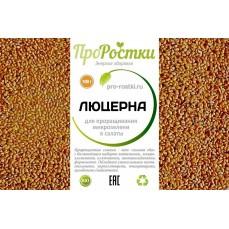 Семена люцерны для проращивания, 100 г
