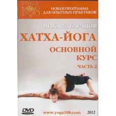 """DVD """"Хатха-йога основной курс"""""""