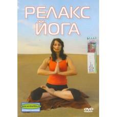 """DVD """"Релакс йога"""""""