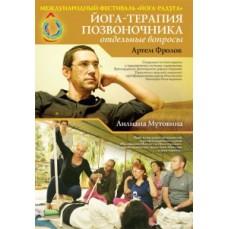 "DVD ""Йога-терапия позвоночника"""
